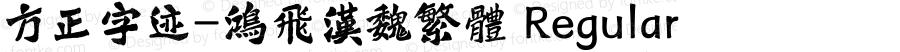 方正字迹-鸿飞汉魏繁体 Regular Version 1.10