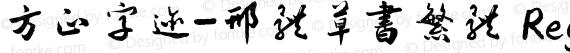 方正字迹-邢体草书繁体 Regular preview image
