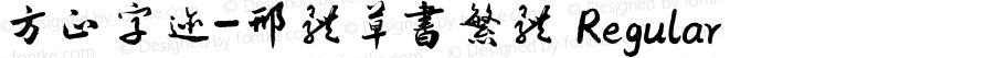 方正字迹-邢体草书繁体 Regular Version 1.10