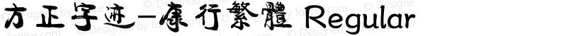 方正字迹-康行繁体 Regular Preview Image