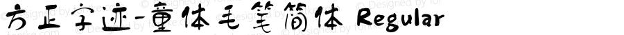 方正字迹-童体毛笔简体 Regular Version 1.10