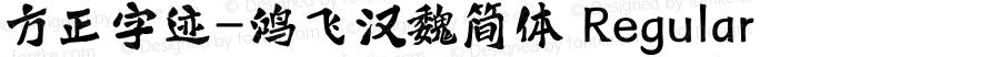 方正字迹-鸿飞汉魏简体 Regular Version 1.10