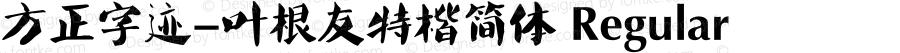 方正字迹-叶根友特楷简体 Regular Version 1.10