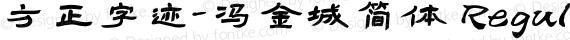方正字迹-冯金城简体 Regular preview image