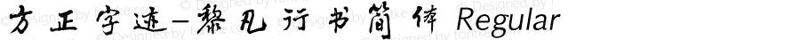 方正字迹-黎凡行书简体 Regular Version 1.10