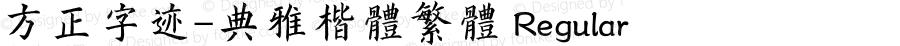 方正字迹-典雅楷体繁体 Regular Version 1.10