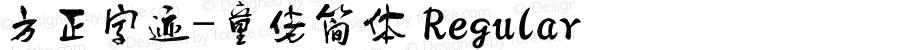 方正字迹-童佬简体 Regular Version 1.10
