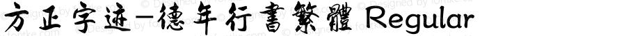 方正字迹-德年行书繁体 Regular Version 1.10