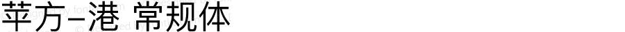 苹方-港 常规体 Version 2.00 February 27, 2016