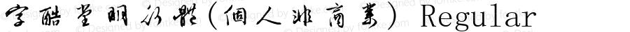 字酷堂明行体(个人非商业) Regular V1.0