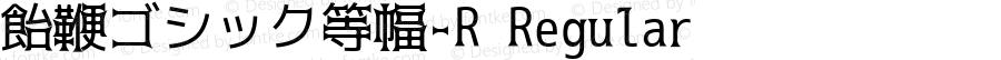 飴鞭ゴシック等幅-R Regular Version 2.00