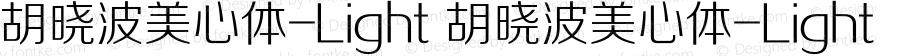 胡晓波美心体-Light 胡晓波美心体-Light 1.00