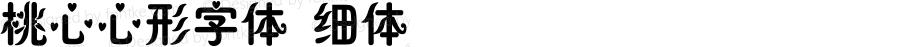 桃心心形字体 细体 7.1d1e1