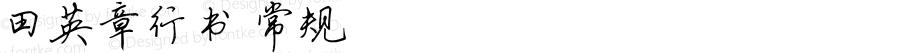 田英章行书 常规 南無阿彌陀佛999  本字体仅支持6579个GB简化字