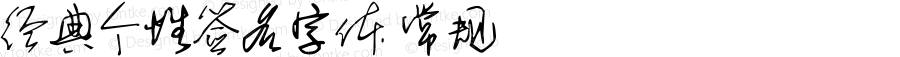 经典个性签名字体 常规 Version 1.00 September 29, 2008, initial release