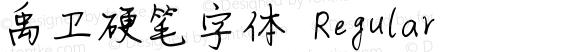 禹卫硬笔字体 Regular Version 1.00 July 26, 2012, initial release