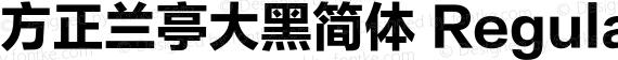 方正兰亭大黑简体 Regular preview image