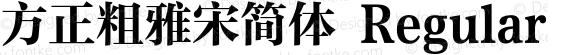 方正粗雅宋简体 Regular preview image