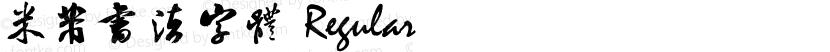 米芾书法字体 Regular Preview Image