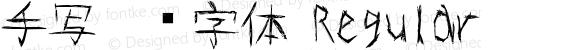 手写涂鸦字体 Regular 1.1.0