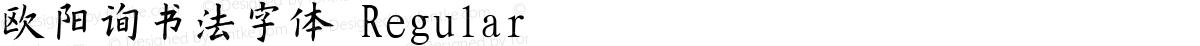 欧阳询书法字体 Regular