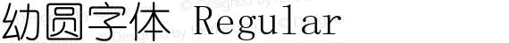 幼圆字体 Regular preview image