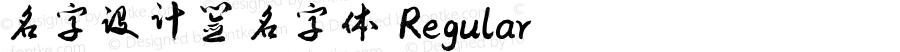 名字设计签名字体 Regular Version 1.00