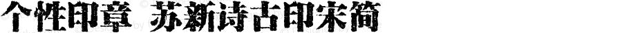 个性印章 苏新诗古印宋简 1.00
