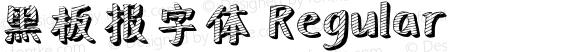 黑板报字体 Regular Version 0.5.2 March 4, 2012