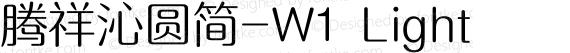 腾祥沁圆简-W1 Light preview image