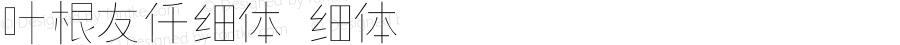 叶根友仟细体 细体 1.0