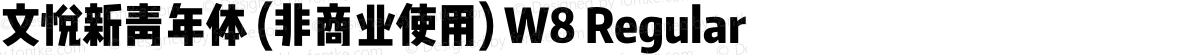 文悦新青年体 (非商业使用) W8 Regular