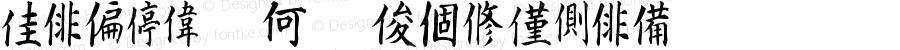 Kanji B Regular version 1.0, copyright 1994, Jim Kurrasch, Goleta, California, USA