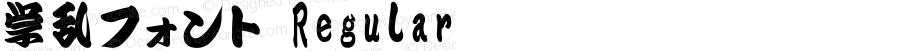 学乱フォント Regular Version 1.02