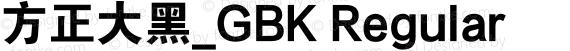 方正大黑_GBK Regular preview image