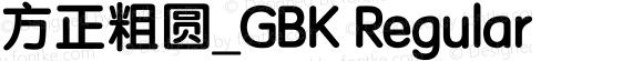 方正粗圆_GBK Regular 5.20