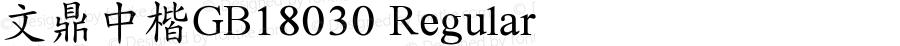 文鼎中楷GB18030 Regular Version 1.20