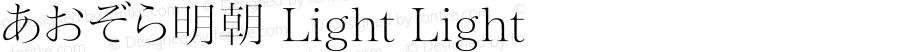 あおぞら明朝 Light Light Version 003.03