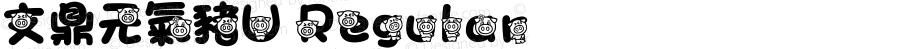 文鼎元氣豬U Regular Version 1.22