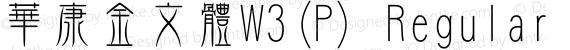 華康金文體W3(P) Regular preview image