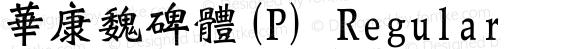 華康魏碑體(P) Regular Version 2.200