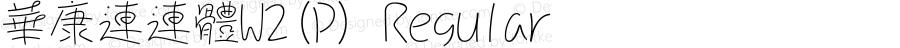 華康連連體W2(P) Regular Version 2.10