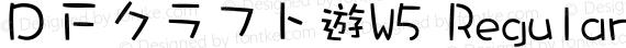 DFクラフト遊W5 Regular preview image