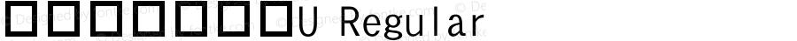 華康辦公用具篇U Regular Version 1.03