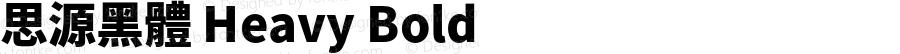 思源黑體 Heavy Bold Version 1.000;PS 1;hotconv 1.0.78;makeotf.lib2.5.61930