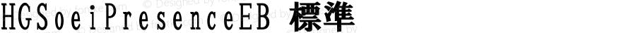 HGSoeiPresenceEB 標準 Version 3.00