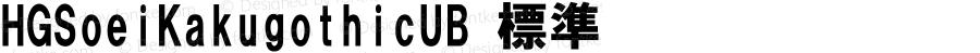 HGSoeiKakugothicUB 標準 Version 3.00