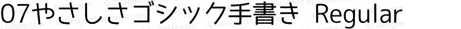 07やさしさゴシック手書き Regular Version 1.00