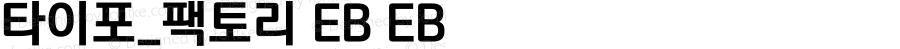 타이포_팩토리 EB EB Version 1.0.0