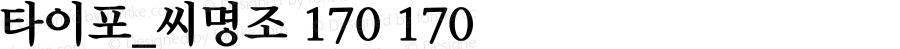 타이포_씨명조 170 170 Version 1.0.0